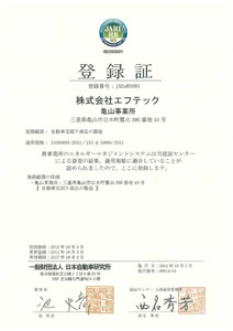 ISO50001Reqisstration Certificate(Japanese)