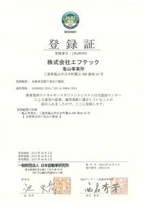 ISO50001Registration Certificate(Japanese)