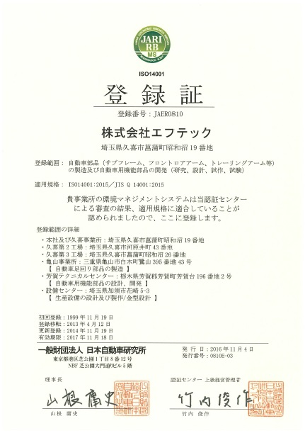 ISO14001Reqisstration Certificate(Japanese)