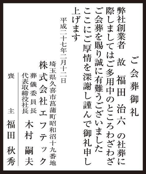 ご会葬御礼img-01