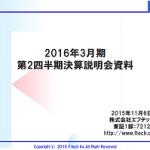 2016年3月期中間決算説明会資料(中間)