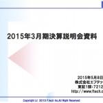 201503-kessan-info-150508