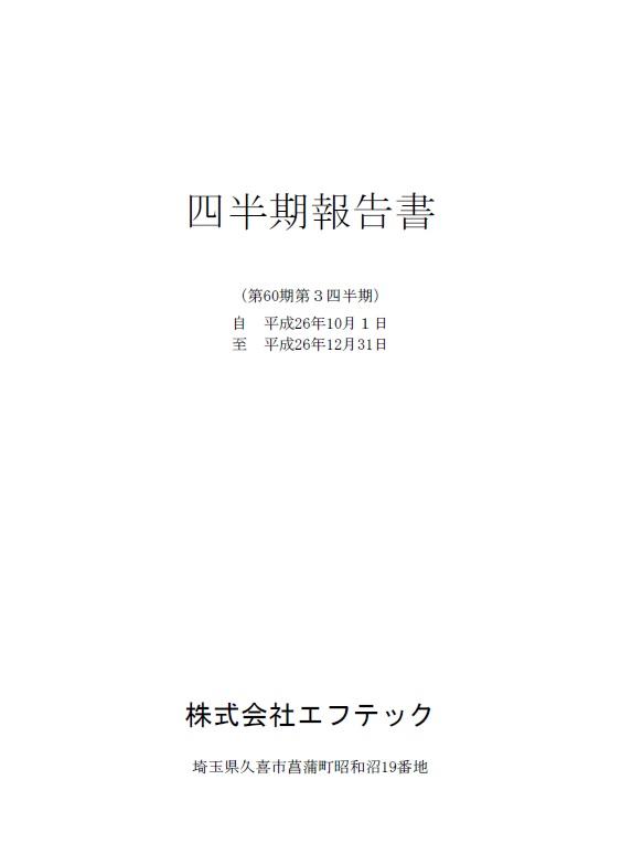 60期第3四半期報告書img01
