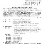60th-SH-Meeting-notice-img