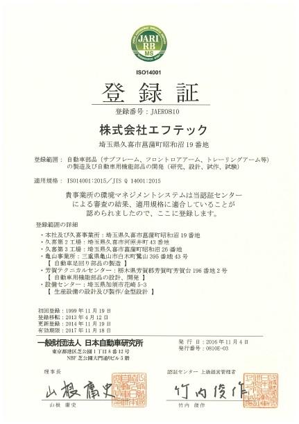 ISO14001登録書(日本語)