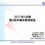 2017年3月期第2四半期決算説明会