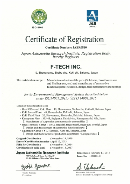 ISO14001登録書(英語)