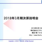 2018年3月期決算説明会