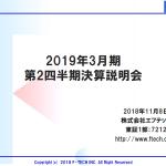 2019年3月期第2四半期決算説明会