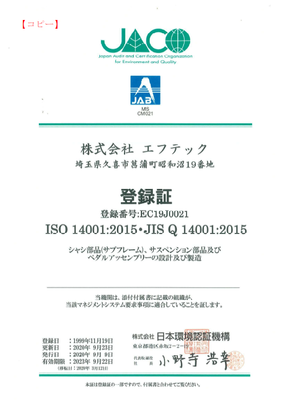 ISO14001JP