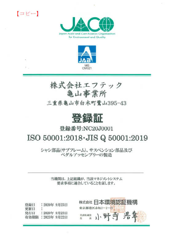 ISO50001JP